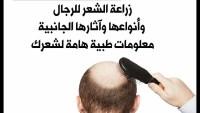 زراعة الشعر للرجال وأنواعها وآثارها الجانبية معلومات طبية هامة لشعرك  ؟