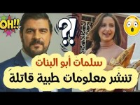 خطير: سلمات أبو البنات تنشر معلومات طبية إلى درتيها تقدر تموت