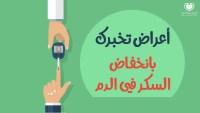 أعراض تخبرك بانخفاض السكر في الدم