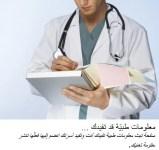 معلومات طبيه تفيدك وتفيد أسرتك