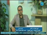 برنامج دار الطب | مع د. محمود النجار حول أسباب تأخر الحمل 15-7-2018