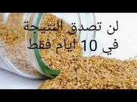 زيادة الوزن/ في 10 ايام . وصفة صحية و مجربة