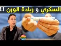 معلومات مهمة جدا عليك معرفتها حول الأنسولين وعلاقته بالسكري و زيادة الوزن مع الدكتور محمد أحليمي✍️