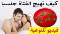 معلومات جنسية الرعشة الجنسية عند المرأة والرجل الأمراض الناتجة عن زواج الأقارب