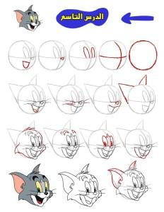 تعلم رسم توم