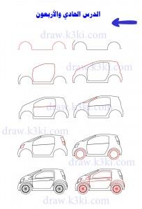 تعلم رسم سيارات