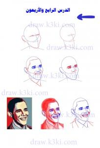 كيف ترسم أوباما