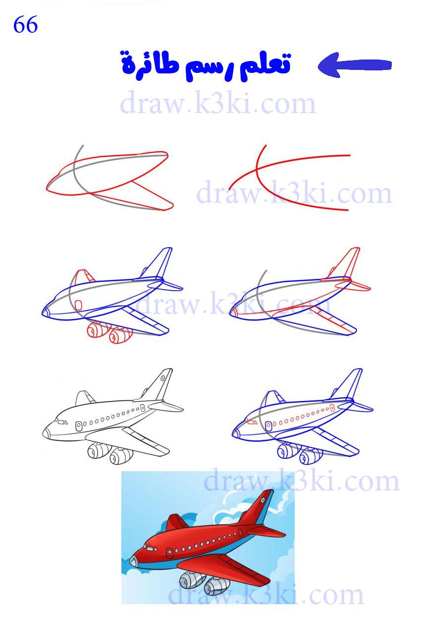 تعلم رسم طائرة تعلم الرسم