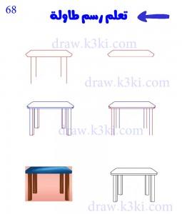 تعلم رسم طاوله