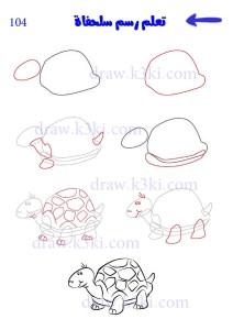 كيفية رسم سلحفاة