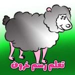 تعليم رسم خروف