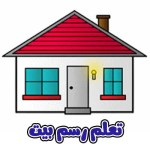 رسمة بيت
