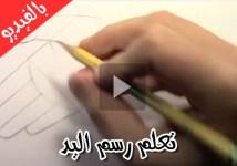 تعلم رسم اليد