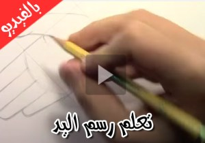 تعلم رسم اليد - بالفيديو تعلم رسم اليد