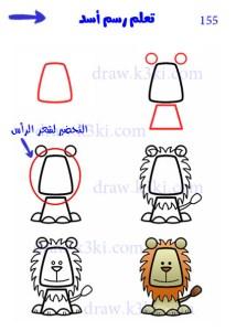 رسم الأسد - تعلم رسم أسد