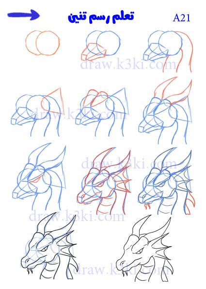 تعلم الرسم خطوة بخطوة - تعلم رسم تنين