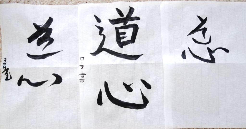 Spirit of the way in each Shodo stroke