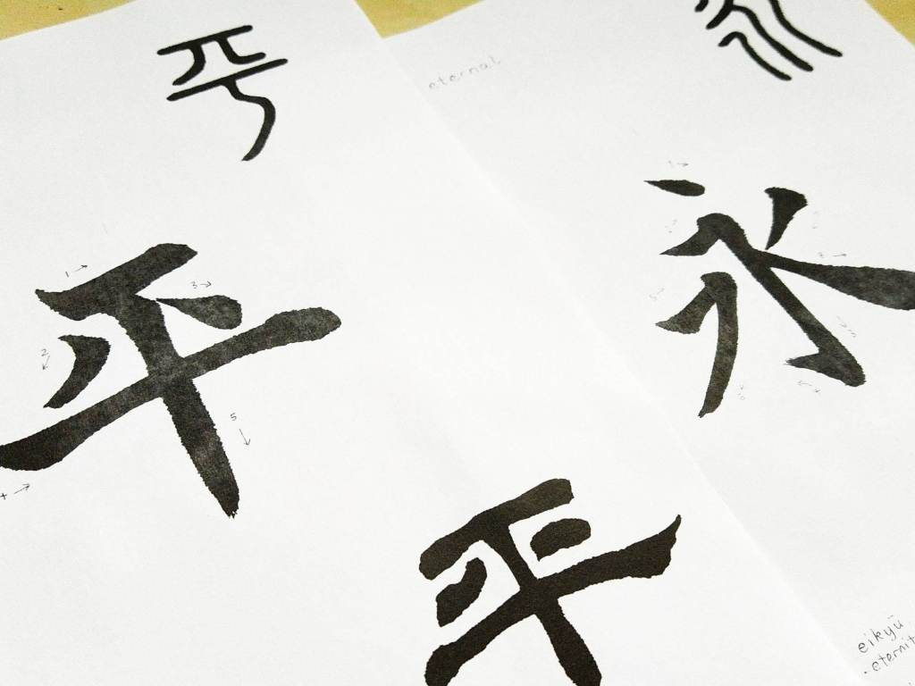 Eternal peace with the eight strokes of 永 Ei - Yong