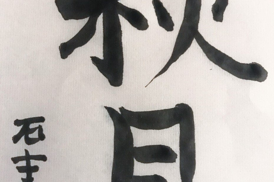 Shugetsu