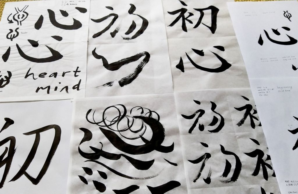 Shodo calligraphy - brushing Shoshin beginner's mind