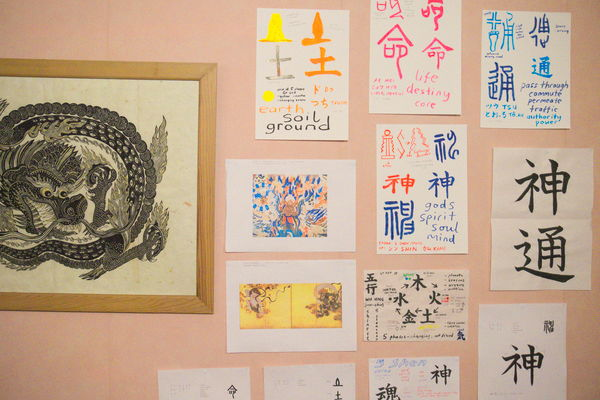 Life force and lightning Shodo calligraphy