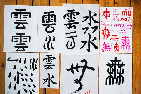 Mushin and Unsui calligraphy at Heart Brush