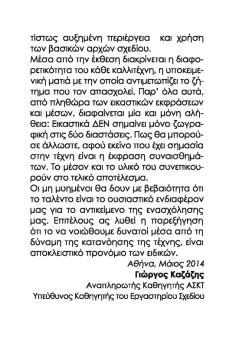 Markopoulo-Katalog04_send_Page_03web