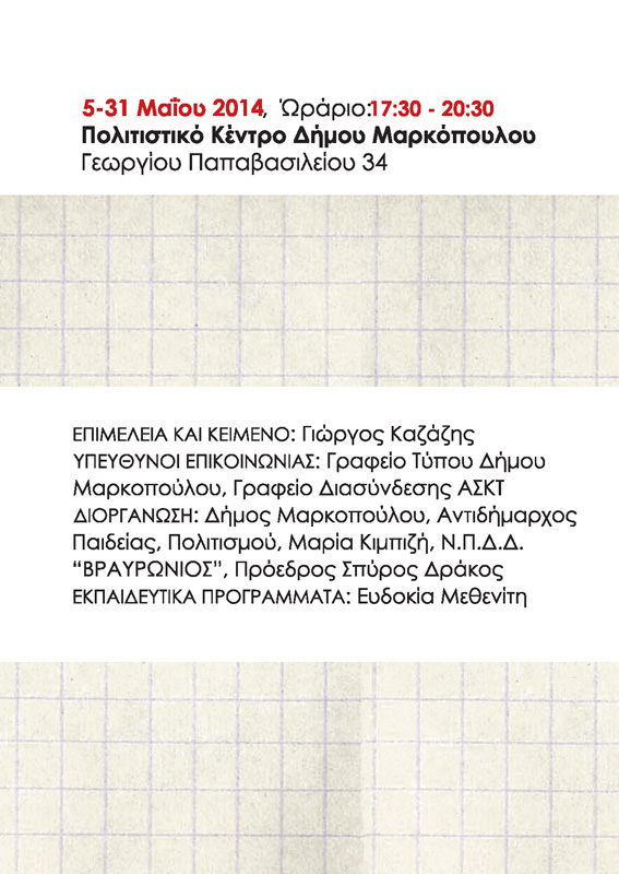 Markopoulo-Katalog04_send_Page_12web