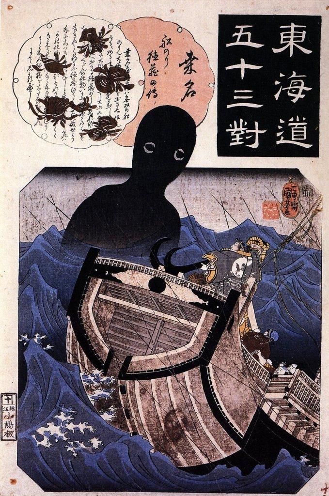 yokai,umi-bozu,manga,yokai watch,monstre marin,Wadatsumi,City Hunter,Nioh