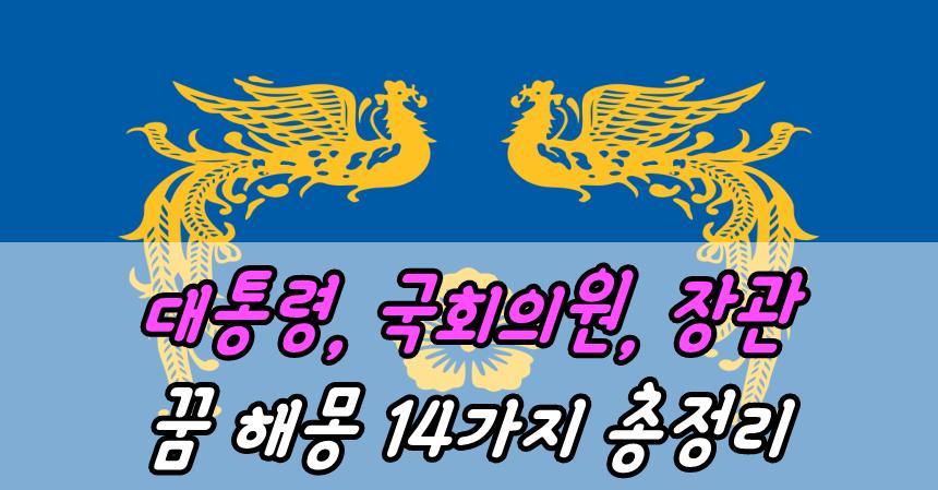 대통령, 국회의원, 장관 꿈 해몽 14가지 총정리