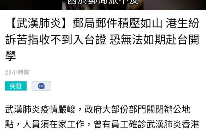 hkpost delay news