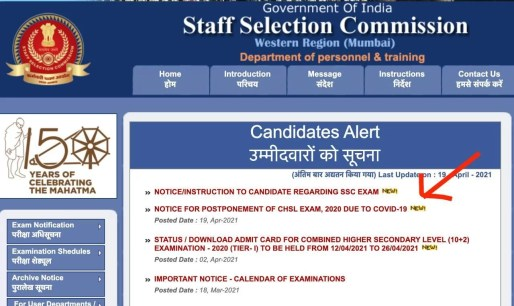 SSC CHSL 2020 Tier-1 Postponed Due To Corona Virus: Check Official PDF