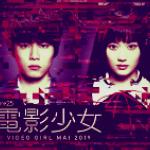電影少女2019 第1話あらすじ SNS上での反応・感想・評判!見逃し配信は?