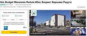 недорогой отель в Варшаве