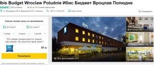 Недорогие отели во Вроцлаве