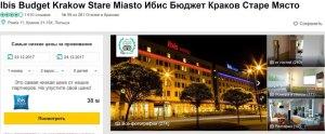 гостиницы в Кракове