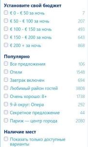 Поиск различных типов гостиниц и отелей