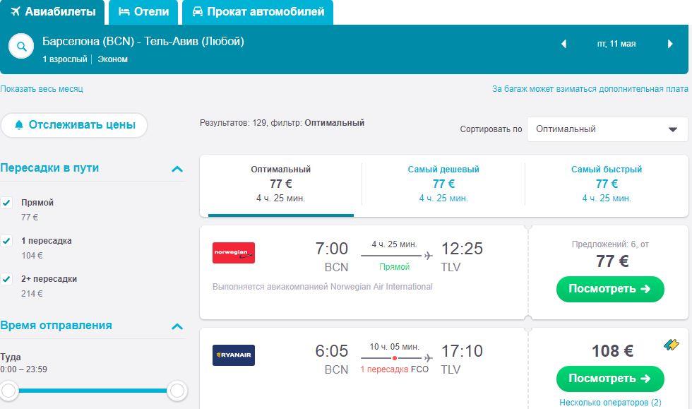 Купить авиабилет даты приблезительные самолет челябинск сочи цена билета