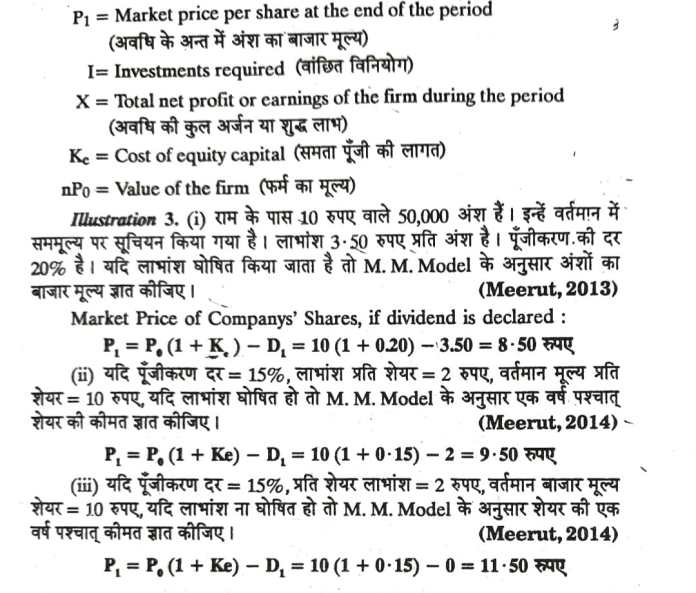 Bcom 3rd Year Dividend Policy