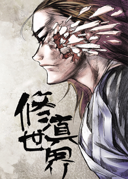 Manhua promotional art for World of Cultivation (the man hua series seems to be hiatus)