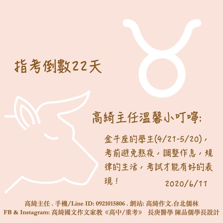 109指考倒數22天 高綺主任溫馨小叮嚀 - 高綺作文.臺北儒林