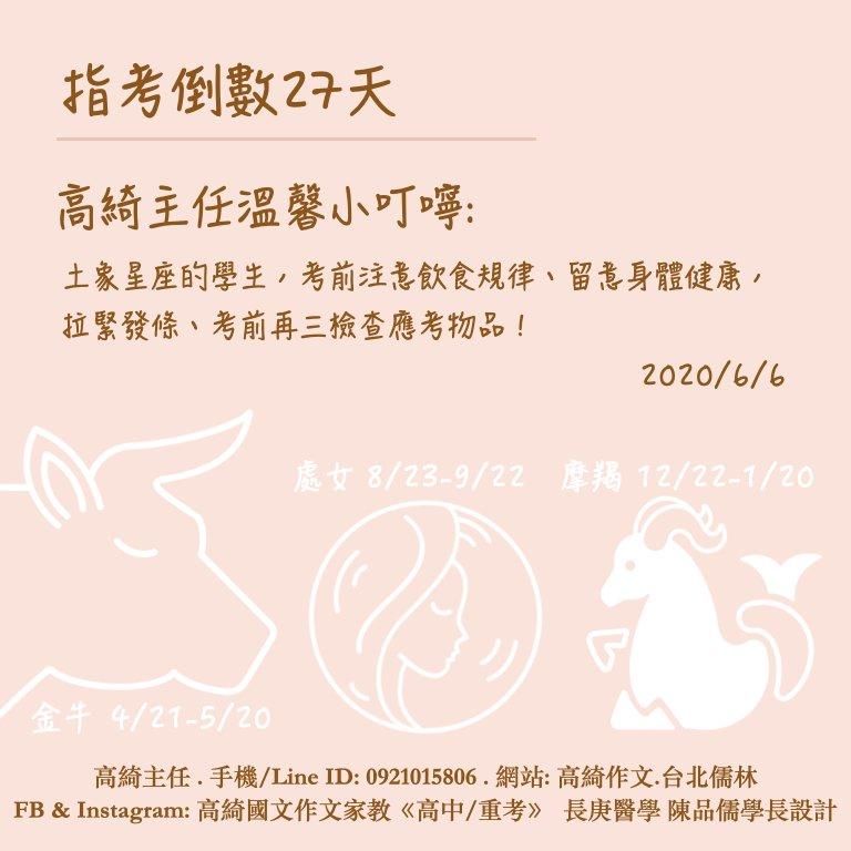 109指考倒數27天 高綺主任溫馨小叮嚀 - 高綺作文.臺北儒林