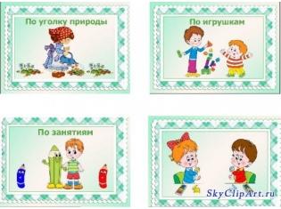 Картинки для уголка природы в детском саду » DreemPics.com ...