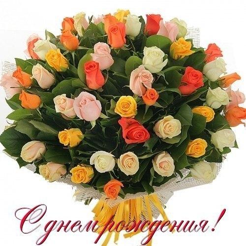 Картинки с днем рождения цветы » DreemPics.com - картинки ...