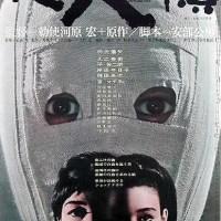 Le visage d'un autre (他人の顔) 1966