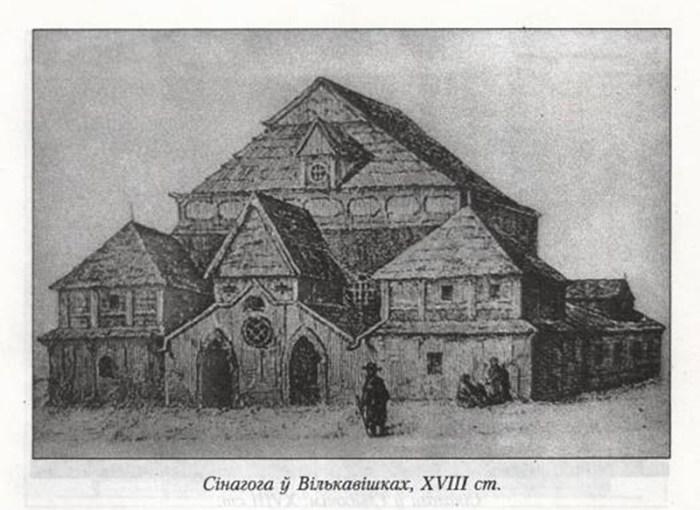 деревянное зодчество синагога