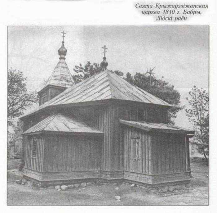 деревянное зодчество церковь 3