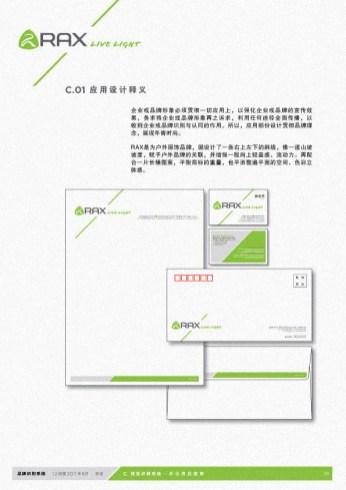 identity system guideline stationery set design copywriting demonstration | China based Outdoor Footwear Retail Brand – Rax :: Holistic Branding