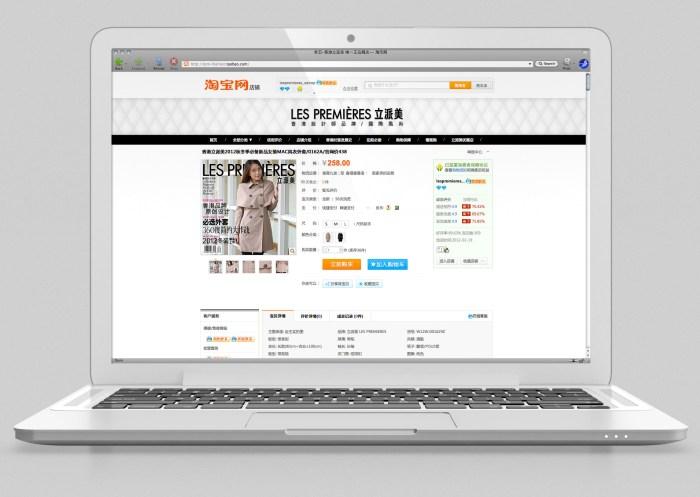 Les Premières Taobao eShop revamp 2nd season : : Individual merchandise (Part 1)