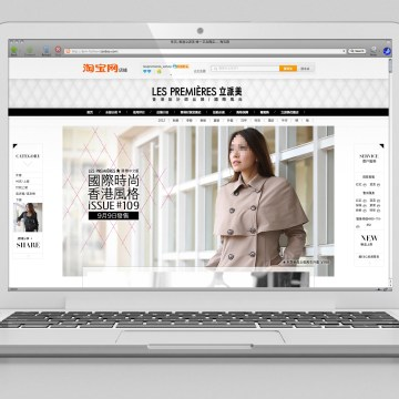 Fashion Online Brand based in Hong Kong and Dongguan :: Taobao eShop revamp 2nd season version